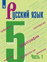 Ладыженская. Русский язык. 5 класс. В 2 частях. Часть 1. Учебник.