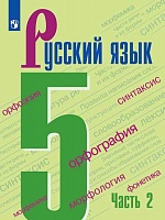Ладыженская. Русский язык. 5 класс. В 2 частях. Часть 2. Учебник.