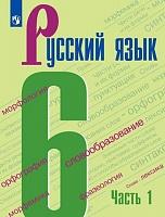 Баранов. Русский язык. 6 класс. В 2 частях. Часть 1. Учебник.