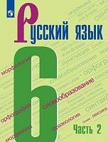 Баранов. Русский язык. 6 класс. В 2 частях. Часть 2. Учебник.