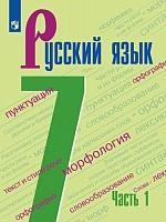 Баранов. Русский язык. 7 класс. В 2 частях. Часть 1. Учебник.