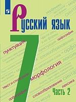 Баранов. Русский язык. 7 класс. В 2 частях. Часть 2. Учебник.