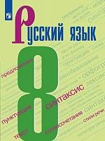 Бархударов. Русский язык. 8 класс. Учебник.