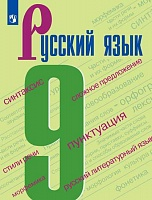 Бархударов. Русский язык. 9 класс. Учебник.