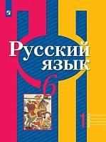 Рыбченкова. Русский язык. 6 класс. В 2 частях. Часть 1. Учебник.