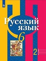 Рыбченкова. Русский язык. 6 класс. В 2 частях. Часть 2. Учебник.