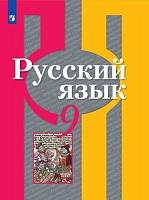 Рыбченкова. Русский язык. 9 класс. Учебник.