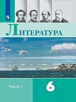 Полухина. Литература. 6 класс. В 2 частях. Часть 1. Учебник.