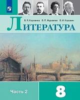 Коровина. Литература. 8 класс. В 2 частях. Часть 2. Учебник.