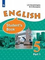 Верещагина. Английский язык. V класс. В 2 частях. Часть 1. Учебник.
