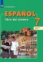 Кондрашова. Испанский язык. 7 класс. В двух частях. Часть 2. Учебник.