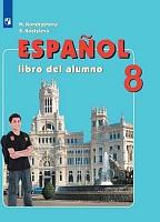 Кондрашова. Испанский язык. 8 класс. Учебник.