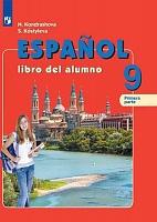 Кондрашова. Испанский язык. 9 класс. В двух частях. Часть 1. Учебник.