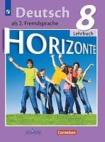 Аверин. Немецкий язык. Второй иностранный язык. 8 класс. Учебник.