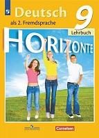 Аверин. Немецкий язык. Второй иностранный язык. 9 класс. Учебник.