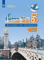 Береговская. Французский язык. Второй иностранный язык. 5 класс. В двух частях. Часть 1. Учебник.