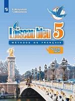 Береговская. Французский язык. Второй иностранный язык. 5 класс. В двух частях. Часть 2. Учебник.