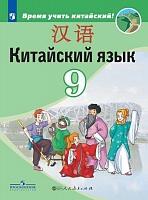 Сизова. Китайский язык. Второй иностранный язык. 9 класс. Учебник.