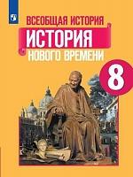 Юдовская. Всеобщая история. История Нового времени. 8 класс. Учебник.