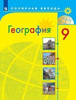 Алексеев. География. 9 класс. Учебник.