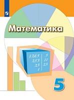 Дорофеев. Математика. 5 класс. Учебник.