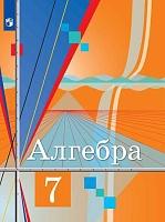 Колягин. Алгебра 7 класс. Учебник.