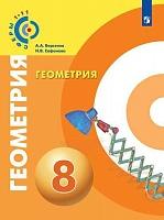 Берсенев. Геометрия. 8 класс. Учебник.