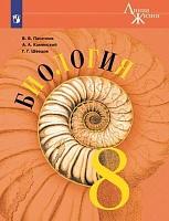 Пасечник. Биология. 8 класс. Учебник.