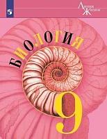 Пасечник. Биология. 9 класс. Учебник.