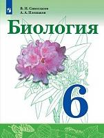 Сивоглазов. Биология. 6 класс. Учебник.