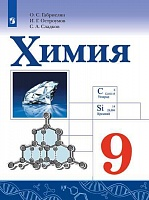 Габриелян. Химия. 9 класс. Учебник.