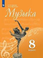 Сергеева. Музыка. 8 класс. Учебник.