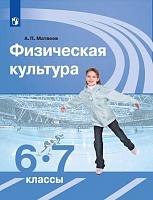 Матвеев. Физическая культура. 6-7 классы. Учебник.