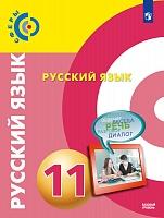 Чердаков. Русский язык. 11 класс.  Базовый уровень. Учебник.