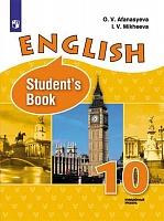 Афанасьева. Английский язык. 10 класс (углублённый уровень). Учебник.
