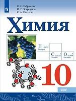 Габриелян. Химия.  10 класс. Учебник.