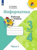 Семёнов. Информатика. 3-4 классы. Часть 1. Учебник. (УМК