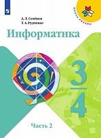 Семёнов. Информатика. 3-4 классы. Часть 2. Учебник. (УМК