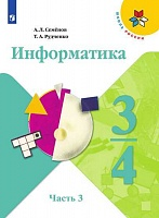 Семёнов. Информатика. 3-4 классы. Часть 3. Учебник. (УМК