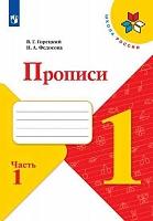 Горецкий. Прописи. 1 класс. В 4-х ч. Ч.1 (УМК