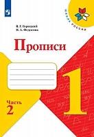 Горецкий. Прописи. 1 класс. В 4-х ч. Ч.2 (УМК