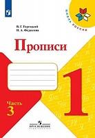 Горецкий. Прописи. 1 класс. В 4-х ч. Ч.3 (УМК