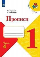 Горецкий. Прописи. 1 класс. В 4-х ч. Ч.4 (УМК