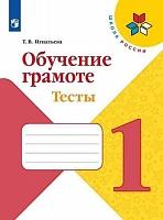 Игнатьева. Обучение грамоте. Тесты. 1 класс (УМК