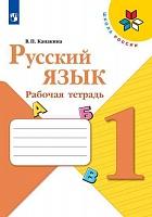 Канакина. Русский язык. Рабочая тетрадь. 1 класс (УМК