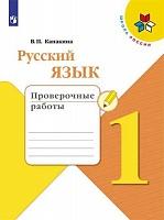 Канакина. Русский язык. Проверочные работы. 1 класс (УМК