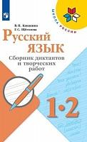 Канакина. Русский язык. Сборник диктантов и творческих работ. 1-2 классы (УМК