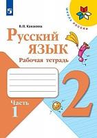 Канакина. Русский язык. Рабочая тетрадь. 2 класс. В 2-х ч. Ч. 1 (УМК