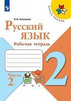 Канакина. Русский язык. Рабочая тетрадь. 2 класс. В 2-х ч. Ч. 2 (УМК