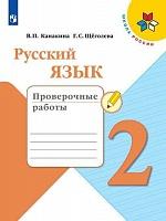 Канакина. Русский язык. Проверочные работы. 2 класс (УМК